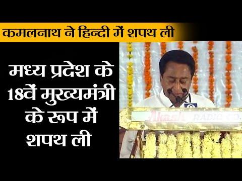 कमलनाथ  ने मध्य प्रदेश के 18वें मुख्यमंत्री कमलनाथ के रूप में शपथ ली II Kamal Nath Takes Oath
