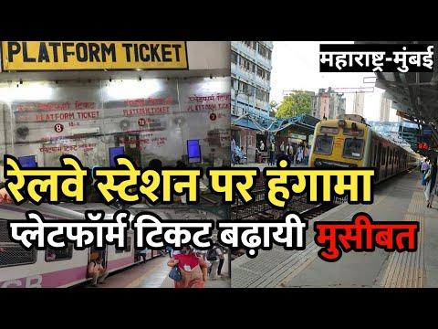 Plateform ticket से बढ़ी सबकी मुसीबत| Maharashtra news | Mumbai news live today | Mumbai local train