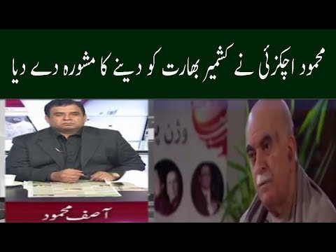 Mahmood Achakzai Support India? | Kashmir Issue | Current Affairs