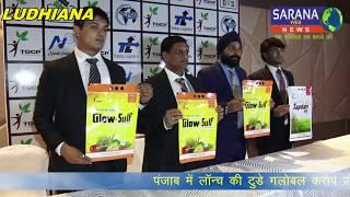 पंजाब में लॉन्च हुयी टूडेज ग्लोबल करोप प्रोडक्शन कंपनी