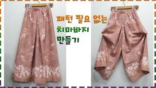 패턴 필요 없는 치마바지 만들기/Create skirt…