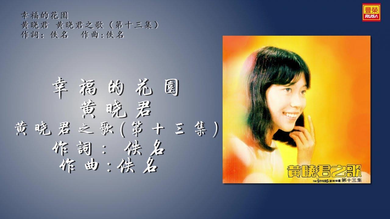 黃曉君 Ft. feat. The Stylers - 幸福的花園 - 歌詞版 - YouTube