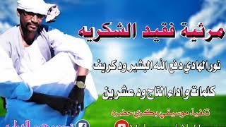 التاج ود عشرين/ مرثيةفقيد الشكريه نور الهادي دفع الله  البشير ودكريف