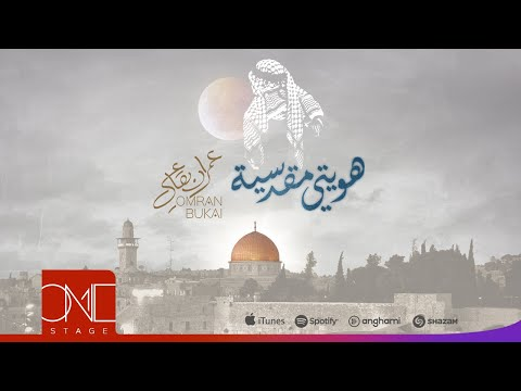 Omran Albukaai - My Identity is Jerusalem   عمران البقاعي - هويتي مقدسية