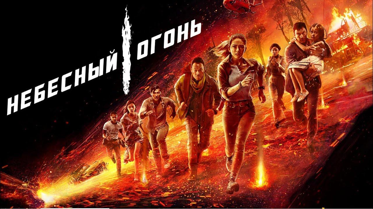 НЕБЕСНЫЙ ОГОНЬ / SKYFIRE / фильм-катастрофа - Официальный русский трейлер (2020)