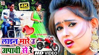Video- #लाइन मारे छौड़ा उ अपाची से रे   Dharampal Akela   Line Mare Chhaura U Apachi Se Re   Bhojpuri