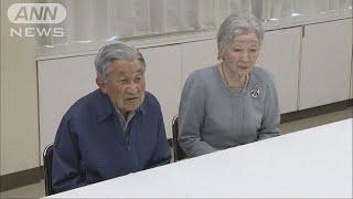 両陛下 九州北部豪雨の被災者をお見舞い 福岡(17/10/27)