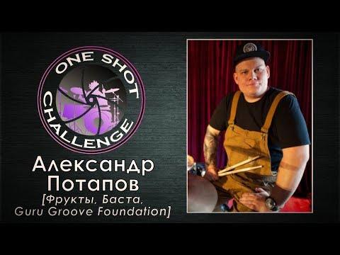 One Shot Challenge by Aleksandr Potapov (No Doubt - Hella Good)