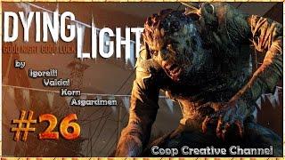 """Dying Light (Coop) [Серия 26] """"Жестокие игры"""""""