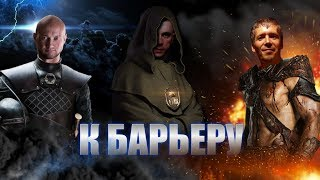 К барьеру Юрий Спасокукоцкий vs ДНБ