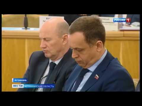 Астраханские депутаты поддержали поправки в Конституцию РФ