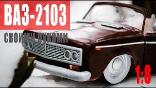 видео Модель ВАЗ 2113 тюнинг