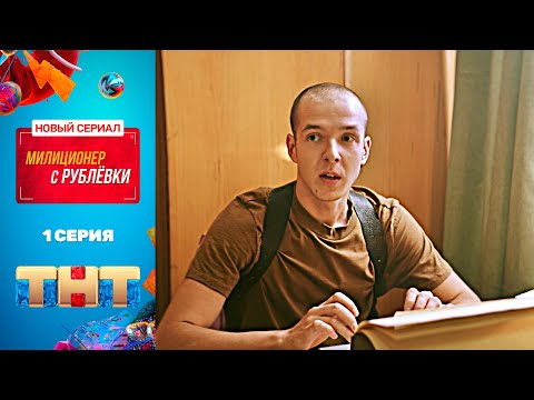 Менты с рублевки сериал 2