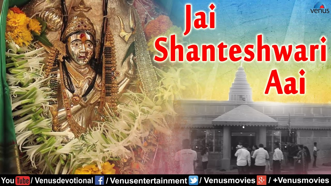 Man Tera Mandir Aarti Bhakti Geet ( Aarti Mp3 Sangrah ...