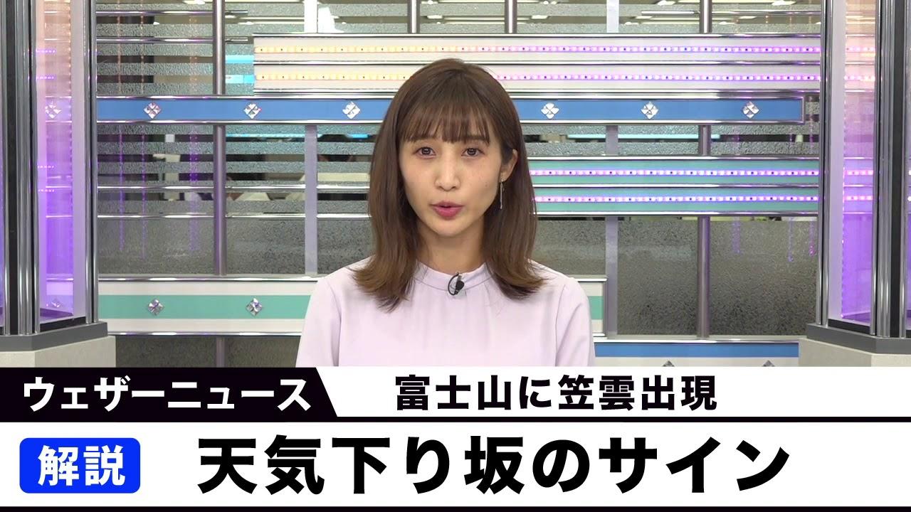 市 ウェザー 富士 ニュース 天気 【一番当たる】静岡県富士市の最新天気(1時間・今日明日・週間)