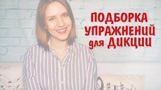 Подборка Упражнений для ДИКЦИИ || Уроки Риторики Анны Комлевской