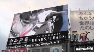 渋谷街頭ビジョンから、2014年11月5日発売 中島美嘉 ベストアルバム「DE...
