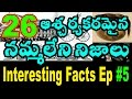 26 Top Unbelievable Unknown Amazing Interesting Facts in Telugu ep 5 To Blow Your Mind by TriConZ