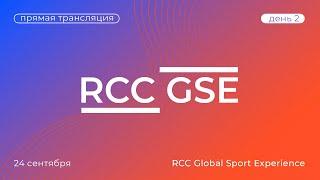 Спортивная конференция RCC Global Sport Experience. Второй день | Прямая трансляция