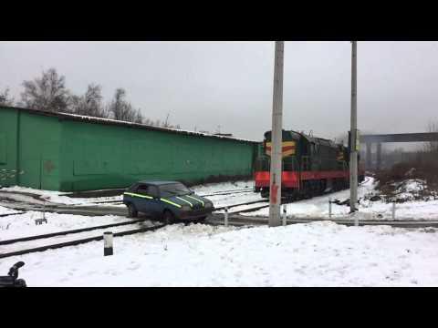 Поезд сбил автомобиль. Не повторять!