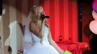Невеста поет на свадьбе жениху на свадьбе