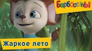 Барбоскины - Жаркое лето. Сборник мультиков 2017