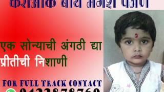 Basali Rusun Mazi Ladachi Rani Karaoke Track
