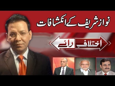 Discussion on Nawaz Sharif speech and much more  | 23 May 2018 | 24 News HD