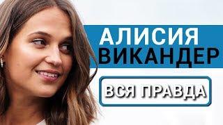Алисия Викандер - вся правда об актрисе фильма Tomb Raider: Лара Крофт