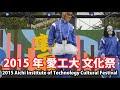 『第55回愛知工業大学大学祭 2015』 【ゾンビーズ】