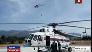 МЧС Беларуси тушит в Турции лесные пожары