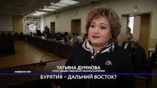 Мнение улан-удэнцев и иркутян о переходе в ДФО