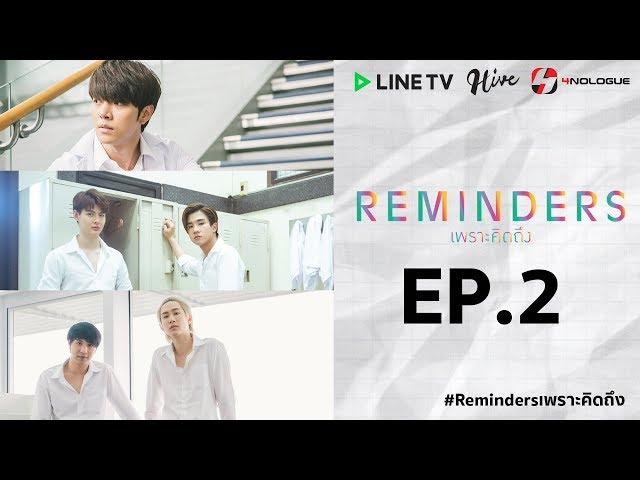 [Official] Reminders | เพราะคิดถึง Ep.2