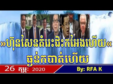 Special News today RFA Khmer News, Radio Free Asia 26 February 2020, Khmer Political News, RFA K