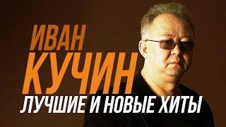 Иван Кучин - Лучшие и новые хиты / TOP 30