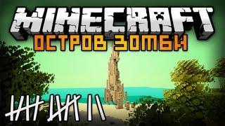 Minecraft: Секреты Острова Зомби #12 [КОПАТЬ ПОД СОБОЙ?](ВАШ ЛАЙК = СПАСИБО НАМ! ЛУЧШЕЙ МОТИВАЦИИ НЕ НАЙТИ! :3 Если вам понравилось , не забудьте рассказать о видео..., 2013-04-04T05:58:34.000Z)