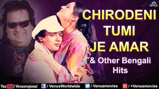 Bengali Romantic Songs  Audio Jukebox   Bengali Hits Chirodini Tumi Je Amar