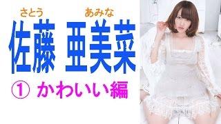 佐藤亜美菜☆元AKB セクシーアイドル画像集① かわいい編