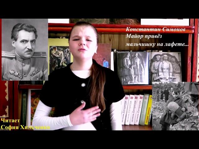 Изображение предпросмотра прочтения – СофияХильченко читает произведение «Майор привез мальчишку на лафете...» К.М.Симонова