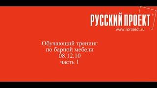 Тренинг по барной мебели Часть 1(, 2015-09-12T15:20:06.000Z)