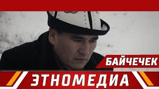 БАЙЧЕЧЕК | Кыска Метраждуу Кино - 2017 | Режиссер - Нурсултан Станалиев