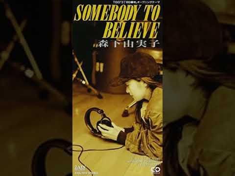 19931110 森下由実子 SOMEBODY TO BELIEVE