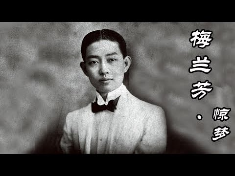 【Great Master】Mei Lanfang Ep01 | CCTV Documentary