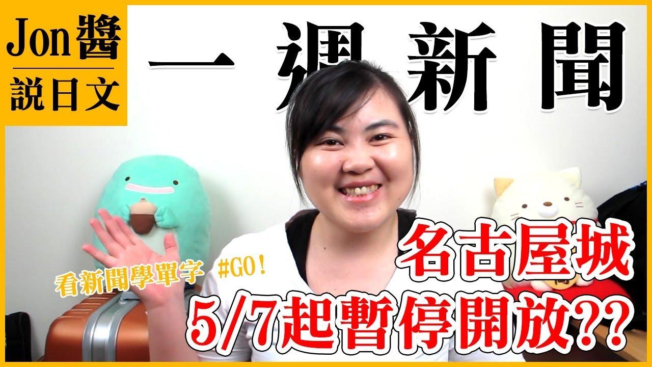 看新聞學日文單字-名古屋城要暫停開放了?? [Jon醬說日文] - YouTube