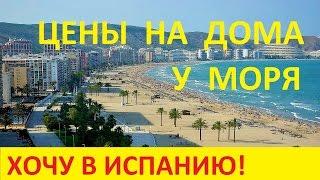 9. Цены на дома в Испании на берегу моря. Купить дом в Испании недорого. Куйера, Валенсия. 1-ч.