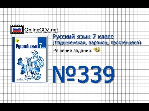 Задание № 339 — Русский язык 7 класс (Ладыженская, Баранов, Тростенцова)