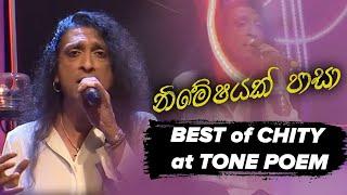 නිමේශයක් පාසා - Nimeshayk Paasaa   Tone Poem Musical TV Programme