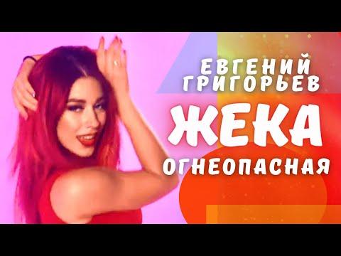 Смотреть клип Евгений Григорьев - Огнеопасная