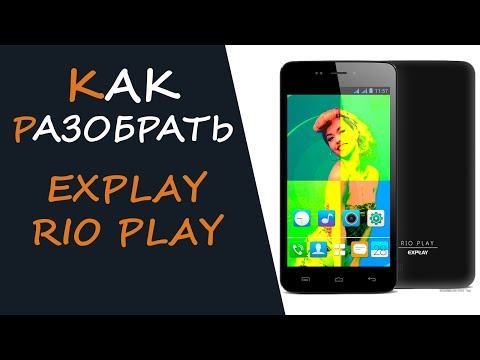 Как разобрать мобильный телефон Explay Rio Play.  Школа ремонта