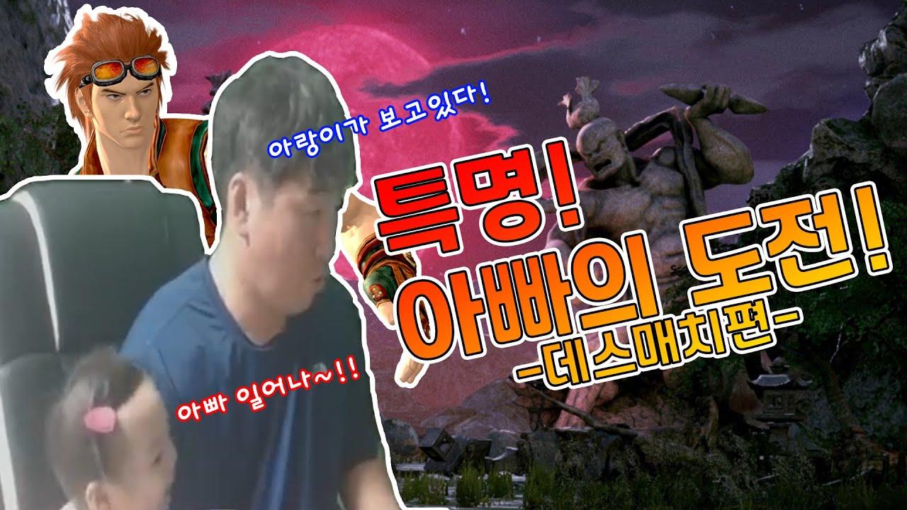 광견진 vs 웨까 hwoarang vs Devil jin